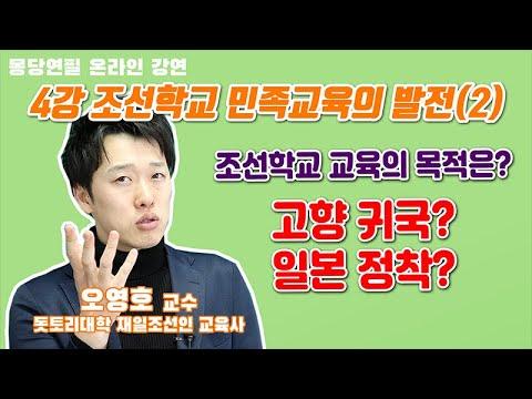 [몽당연필] 4강 조선학교 민족교육의 발전(2)