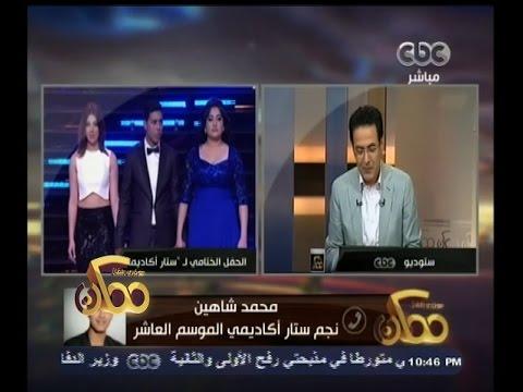 خيري رمضان  يحرج نجم «ستار أكاديمي» على الهواء