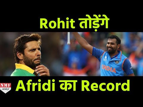 Video इस मामले में Shahid Afridi का record तोड़ेंगे hitman Rohit Sharma download in MP3, 3GP, MP4, WEBM, AVI, FLV January 2017
