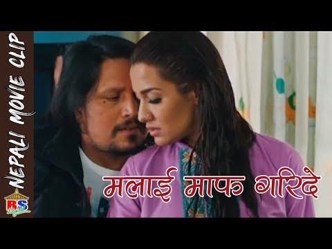 (मलाई माफ गरिदे    Nepali Movie Clip     Woda Number 6 - Duration: 5 minutes.)
