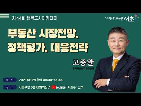[행복도시 아카데미] 부동산 시장 전망,정책평가,대응전략 - 고종완 한국자산관리연구원장