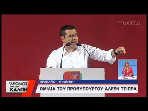 ΣΥΡΙΖΑ: Κεντρική προεκλογική συγκέντρωση στο Ηράκλειο Κρήτης | 23/05/2019 | ΕΡΤ