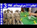 Army To Be Deployed Inside, Outside Polling Stations Ecp Headlines 3 Pm 14 June Dunya News