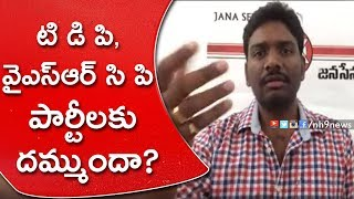 Jana Sena Activist Gives Strong Punch To TDP And YSRCP Parties NH9 News, its leading Telugu news channel, a 24/7 LIVE news channel dedicated to live reports, exclusive interviews, breaking news, sports, weather, entertainment, business updates and current affairs.Subscribe us @ https://www.youtube.com/channel/UCM5E-rHB4rvdA_hm8chsU7QWatch Live @ http://www.youtube.com/c/NH9News/liveFollow Us On Facebook @ https://www.facebook.com/nh9news/Website : www.nh9news.com
