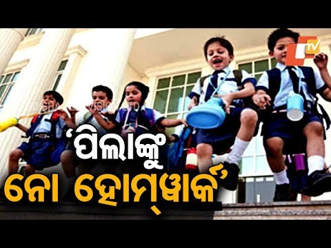 Educationists, guardians urge 'no homework' norms for primary students in Odisha