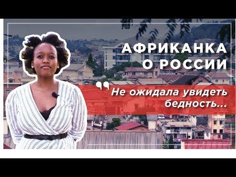"""""""Не ожидала увидеть бедность"""". Африканка о России"""