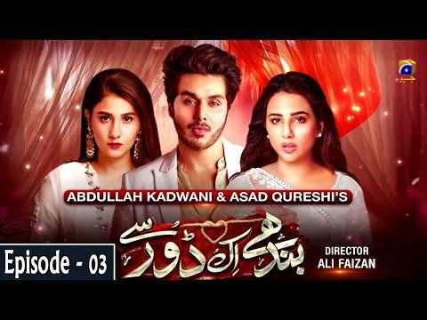 Bandhay Ek Dour Se - Ep 03 || English Subtitles || 9th July 2020 - HAR PAL GEO