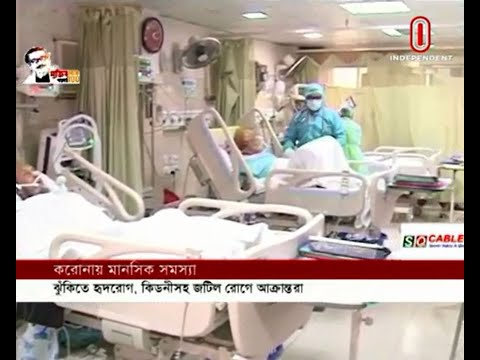Psychiatric treatment is essential at Covid Hospital (06-08-2020) Courtesy: Independent TV