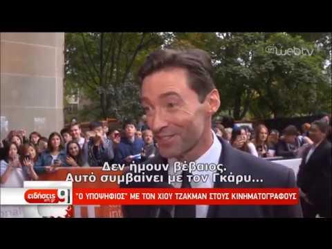 Το πολιτικό θρίλερ «Ο υποψήφιος» με τον Χιου Τζάκμαν στους κινηματογράφους | 13/12/18 | ΕΡΤ
