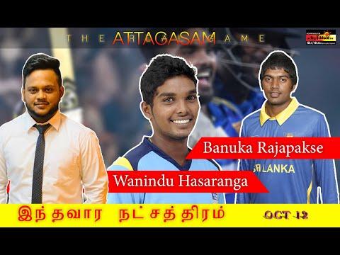 அட்டகாசம்  இந்தவார நட்சத்திரம்  Wanidu Hasaranga & Bhanuka  | Attagasam  October 12 | Sooriyan FM | Sports