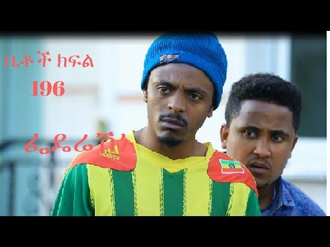 Betoch part 196 ፌዴሬሽኑ - New Ethiopian Comedy Drama