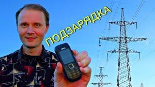 Как зарядить телефон под высоковольтной ЛЭП
