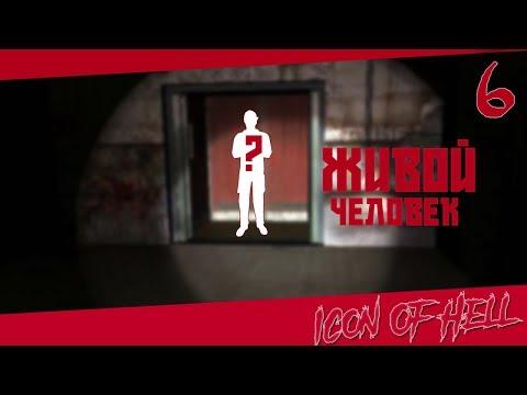 Прохождение   Icon Of Hell   #6 - Живой человек?
