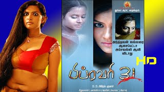 Nonton Tamil Horror Movie February 31 Full Length Cinema HD Film Subtitle Indonesia Streaming Movie Download
