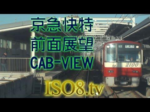 【京急 鉄動陣】前面展望 Cab View 'Keikyu Rapid Exp.' Tokyo,Japan