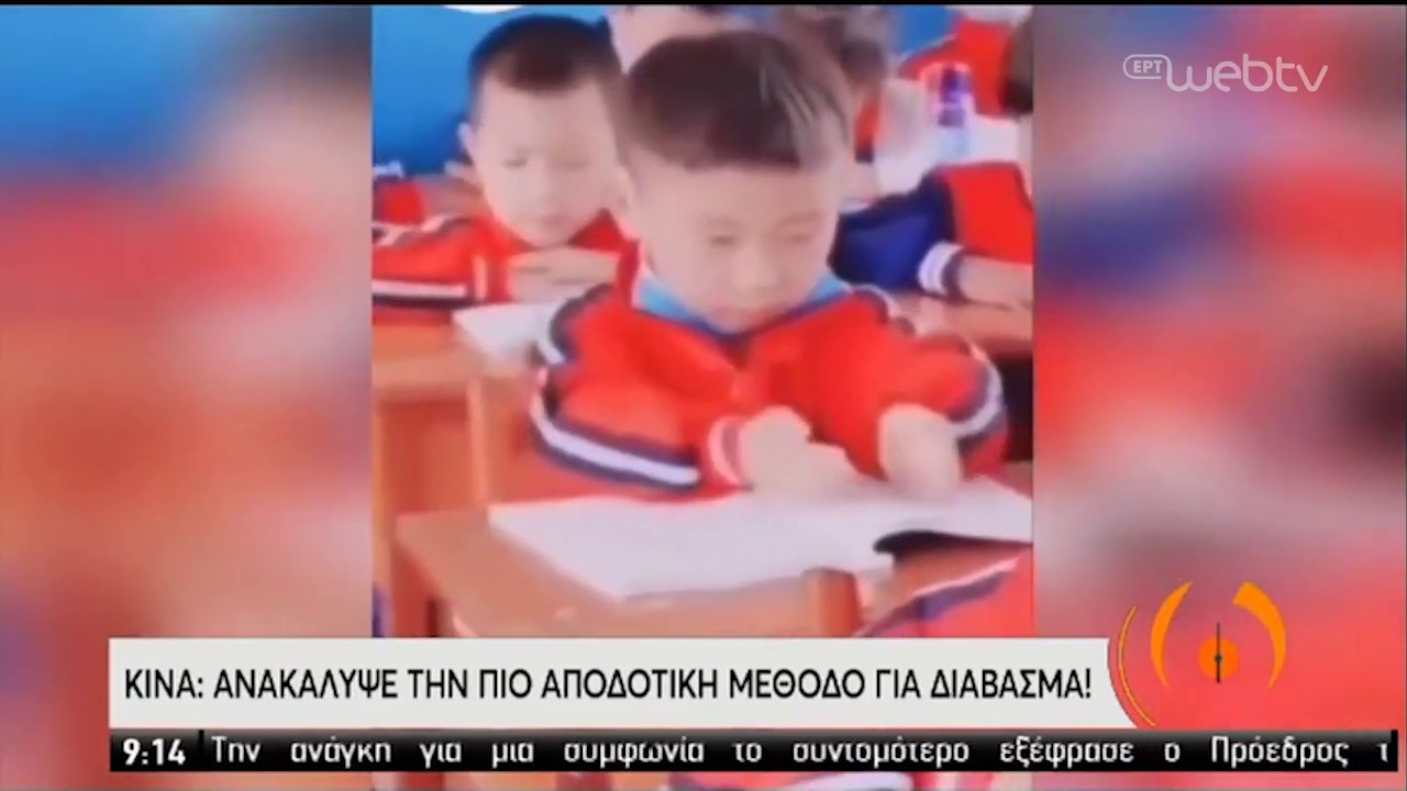 Απίθανο βίντεο   Πιτσιρικάς λούζεται με γνώση στην Κίνα!   17/06/2020   ΕΡΤ