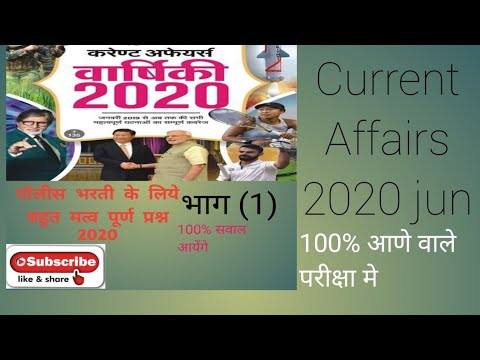 Current  Affair 2020, करंट  अपेअर्स, जानेवारी to जून 100%आयेंगे  exme मे