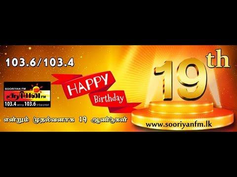சூரியன் FM கேட்டுப்பாரு மச்சான்  சூரியன் பிறந்தநாளை சிறப்பிக்க தென்னிந்திய நட்சத்திரங்கள் தந்த பரிசு.