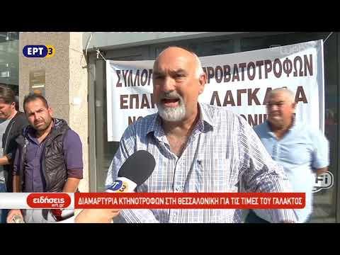 Διαμαρτυρία κτηνοτρόφων στη Θεσσαλονίκη για τις τιμές του γάλακτος | 18/10/2018 | ΕΡΤ
