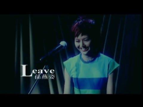 孫燕姿 Sun Yan-Zi - Leave (華納 official 官方完整版MV)