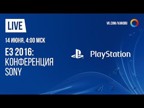 Прямая трансляция E3 2016 на русском языке: Sony