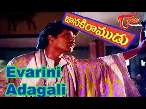 Janaki Ramudu Movie Songs || Evarini Adagali Song || Nagarjuna || Vijayashanti