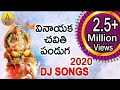 Ganpati Superhit DJ Songs | 2016 New DJ Ganesh Songs | Lord Ganapathi  Devotional Songs Telugu