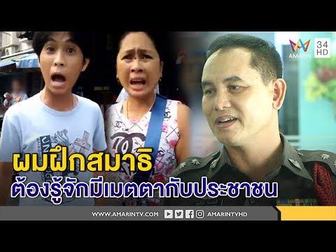 ทุบโต๊ะข่าว : ตำรวจเปิดใจโดนปืนถุยน้ำลายใส่ไม่โกรธ ชี้ฝึกสมาธิรู้จักเมตตา แนะคนไทยหัดคุมสติ19/09/60