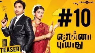Sonnaa Puriyaadhu Teaser 10