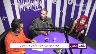 لقاء خاص مع فرقة فجر الحرية للتراث الشعبي