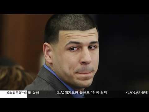전직 풋볼 스타, 교도소에서 자살 4.19.17 KBS America News