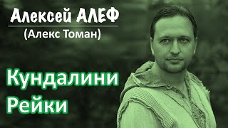 Кундалини Рейки — Томан Алекс — видео