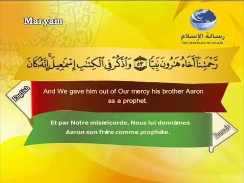 19- Mariam (Translation of the Meanings of The Noble Quran in the English Language)