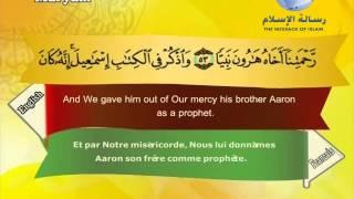 Quran translated (english francais)sorat 19 القرأن الكريم كاملا مترجم بثلاثة لغات سورة مريم