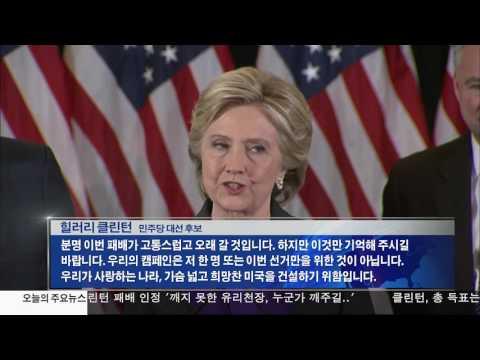 클린턴 패배인정  누군가 유리천장 깨줄 것  11.9.16 KBS America News