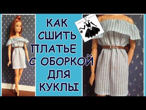 Как сделать платье для кукол без шитья