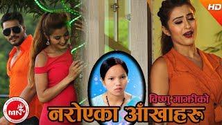 Naroyeka Aankha Haru - Bishnu Majhi & Sudip Adhikari Ft. Bimal & Anjali