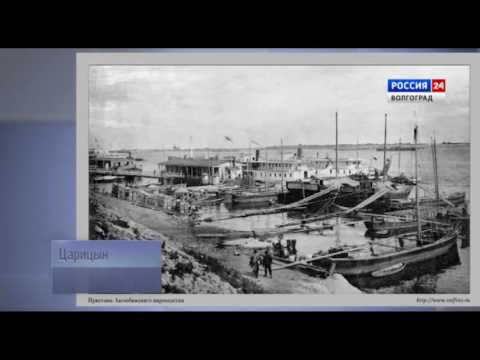 История волгоградского речного порта