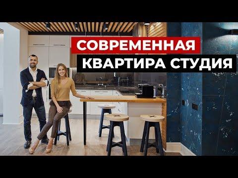 Обзор квартиры студии 45 кв.м. Дизайн интерьера в современном стиле. Однушка для холостяка - DomaVideo.Ru