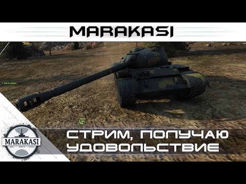 World of tanks стрим, получаю удовольствие в лучшей игре