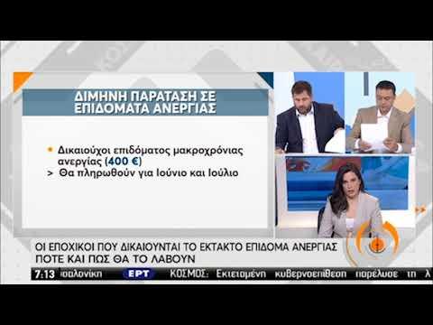 Επίδομα ανεργίας | Ποιους αφορά η παράταση | 19/06/2020 | ΕΡΤ
