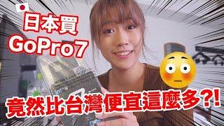 如果偷偷買GoPro7送哥哥, 他會有什麼反應?|MaoMaoTV