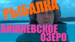 2015Первая зимняя рыбалка на Вишневском озере
