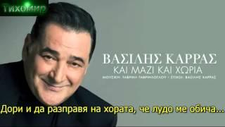 Vasilis Karra - Kai Mazi Kai Xoria видео клип