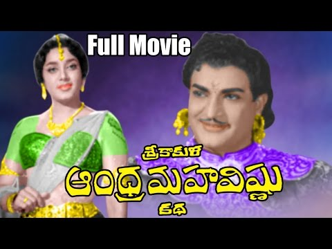 Sri Srikakula Andhra Mahavishnuvu Katha Telugu Full Length Movie