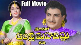 Video Sri Srikakula Andhra Mahavishnuvu Katha Telugu Full Length Movie    DVD Rip.. MP3, 3GP, MP4, WEBM, AVI, FLV Oktober 2018