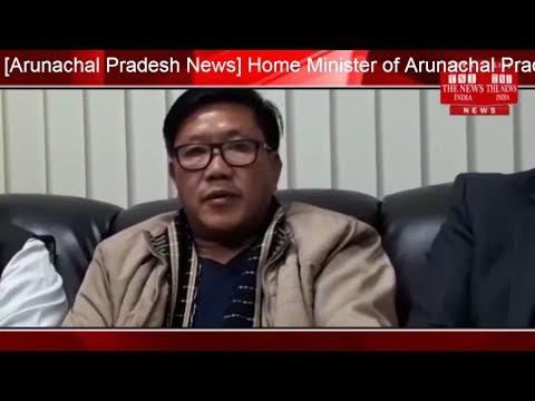 [Arunachal Pradesh News] Home Minister of Arunachal Pradesh held a meeting with the media