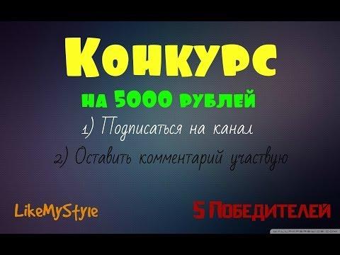 Конкурс от LikeMySty1e на 5000р (Закончен)
