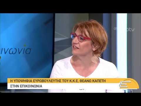 Η Θεανώ Καπέτη, υποψήφια Ευρωβουλευτής ΚΚΕ, στην ΕΠΙΚΟΙΝΩΝΙΑ | 14/05/2019 | ΕΡΤ