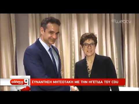 Συνάντηση Μητσοτάκη με την ηγέτιδα του CDU | 15/2/2019 | ΕΡΤ